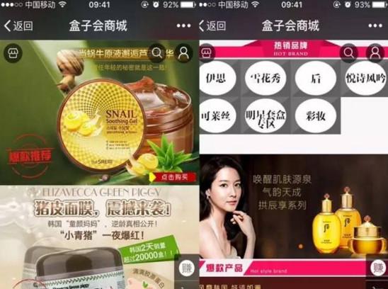 """""""盒子会""""人人店,上线三周销量突破80万"""