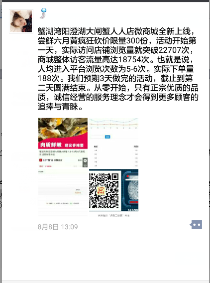 微信营销活动效果