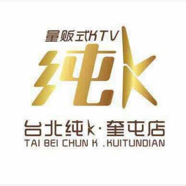 纯K量版KTV