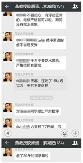 微信营销用户心理