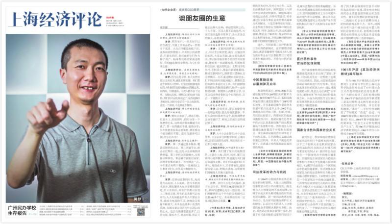 10问企业家:点点客CEO黄梦谈朋友圈生意