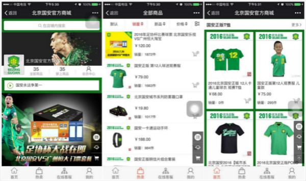 北京国安官方商城入驻人人店,上线1天,销售额突破20万