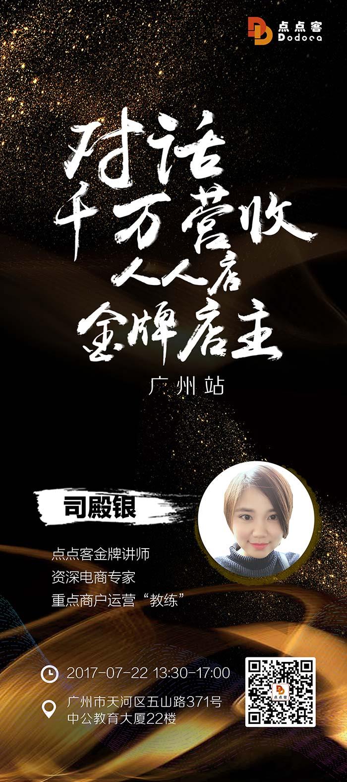 对话千万营收人人店金牌店主——7月22日广州站