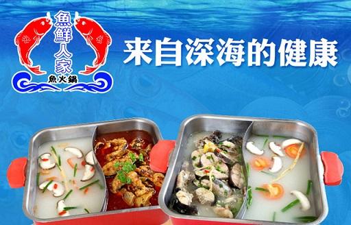 魚鮮人家千峰路店