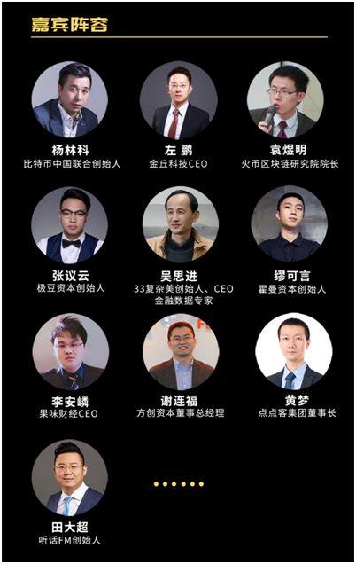 中国区块链人才峰会