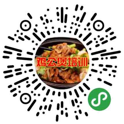 重慶雞公煲技術培訓
