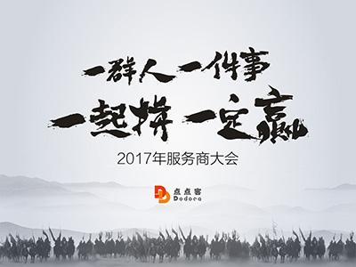 点点客2017年服务商大会