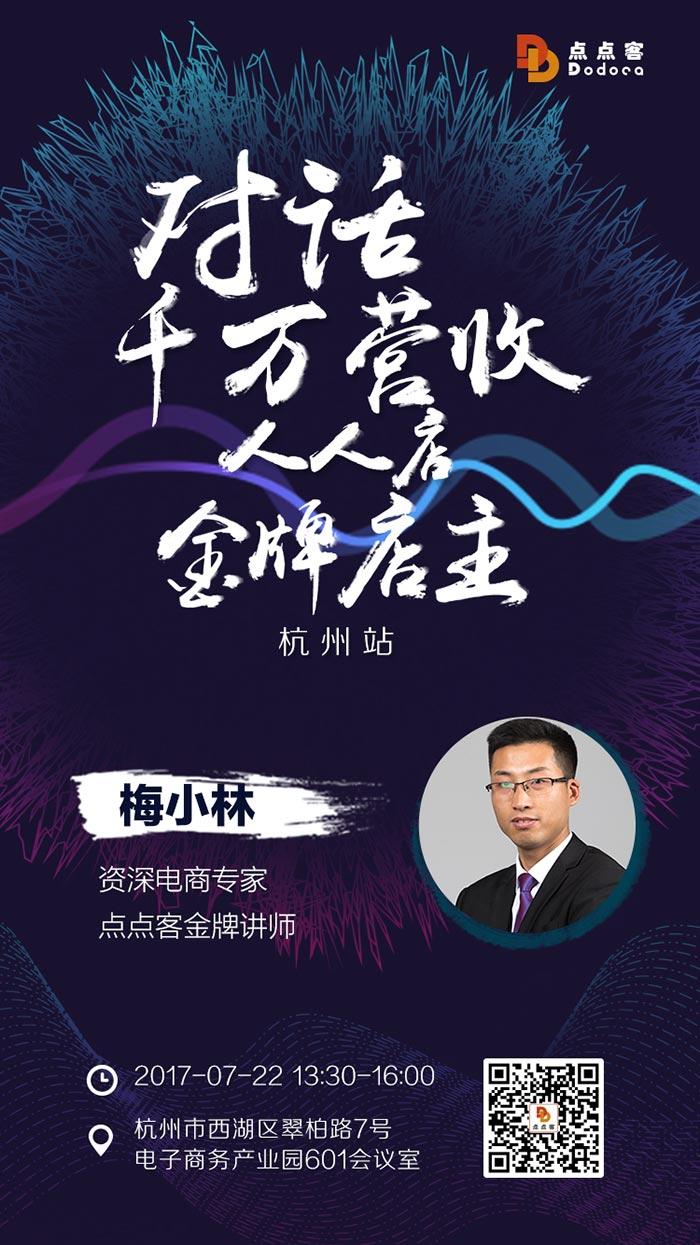 对话千万营收人人店金牌店主——7月22日杭州站