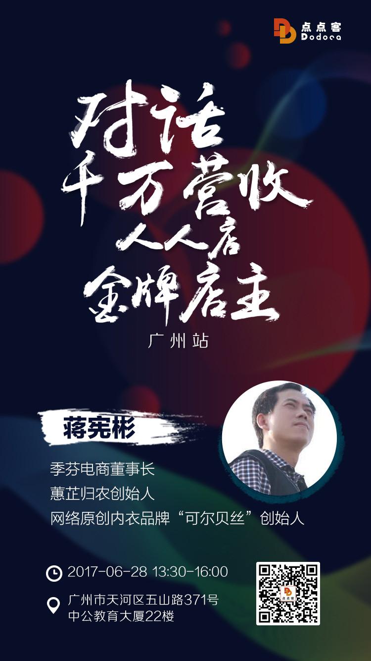 對話千萬營收人人店金牌店主——6月28日廣州站
