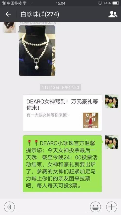 dearo小珍珠人人店