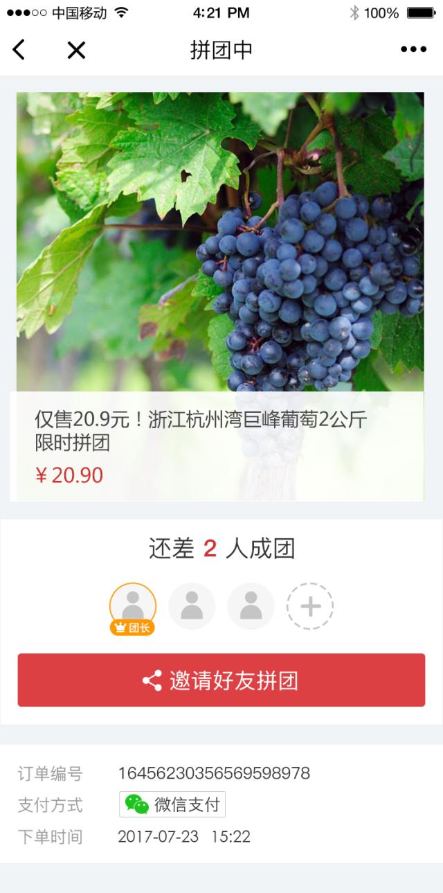 點點客水果小程序