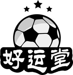 好运堂·淞云足球
