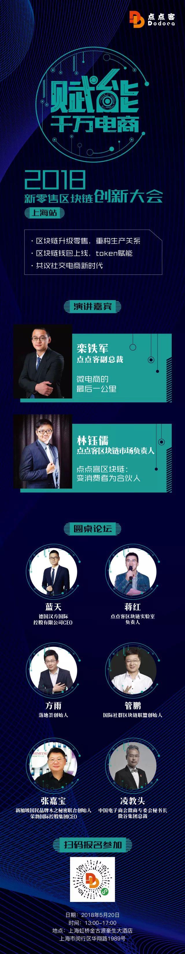 520相约上海新零售区块链创新大会