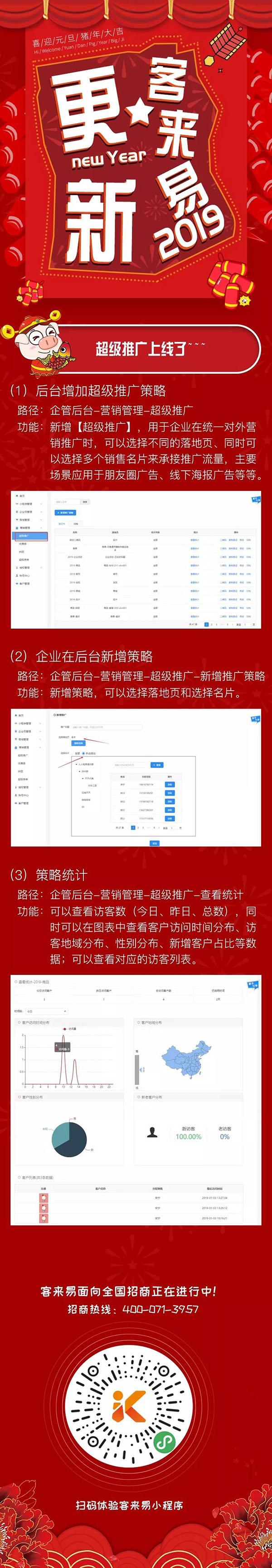【客来易】智能名片小程序更新——上线超级推广功能_客来易