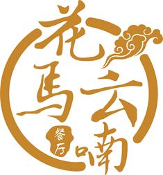 花马云南餐厅