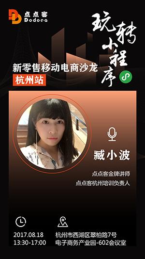8月18日杭州站——对话千万营收人人店金牌店主